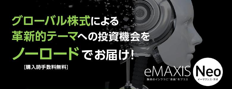 Emaxis neo 自動 運転 EMAXIS Neo 自動運転 eMAXIS