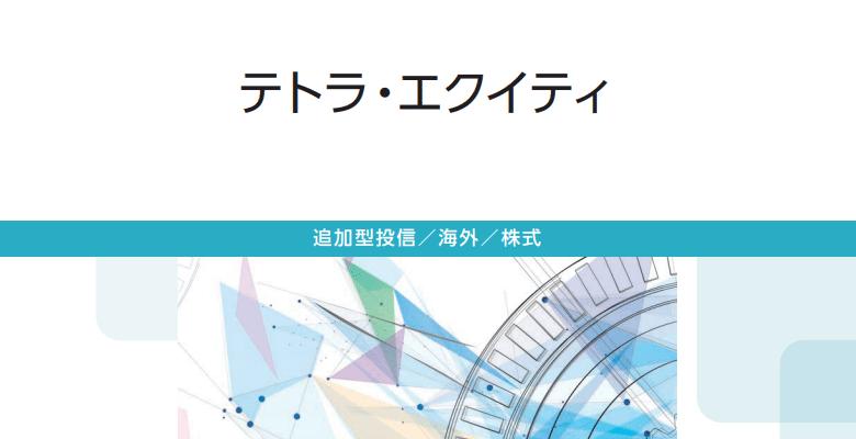 エクイティ テトラ ファンド詳細(お申込情報) :
