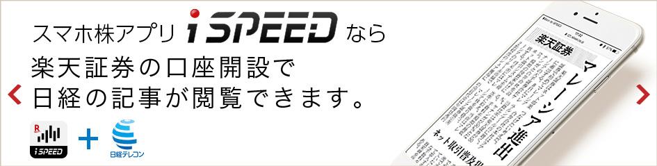 日経 楽天 新聞 証券 日経テレコン21