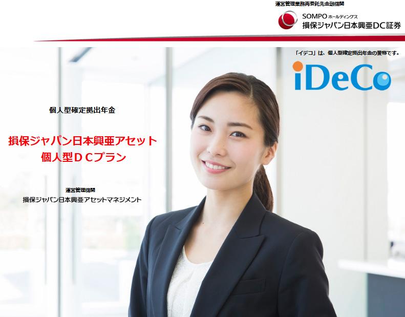 日本 dc ジャパン 損保 証券 興亜